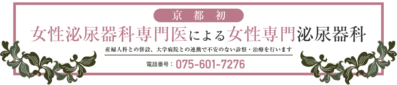 京都の女性医師による女性専門泌尿器科